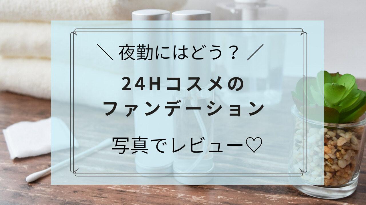 24Hcosme-review